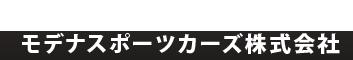 北海道唯一のフェラーリサービス認定工場 モデナスポーツカーズ株式会社